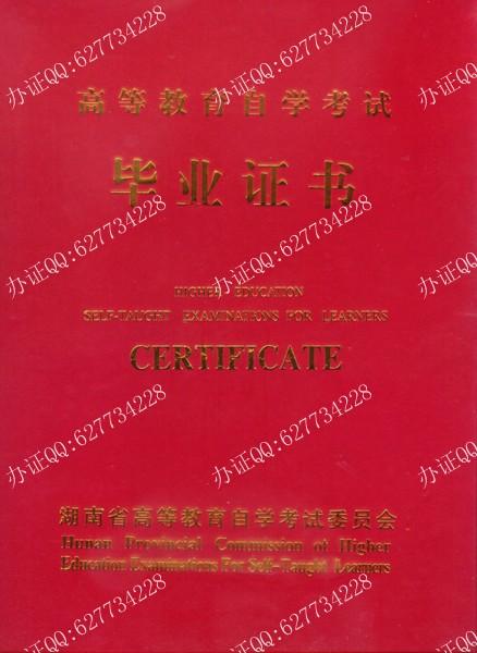 湖南省高等教育自学考试毕业证书外壳