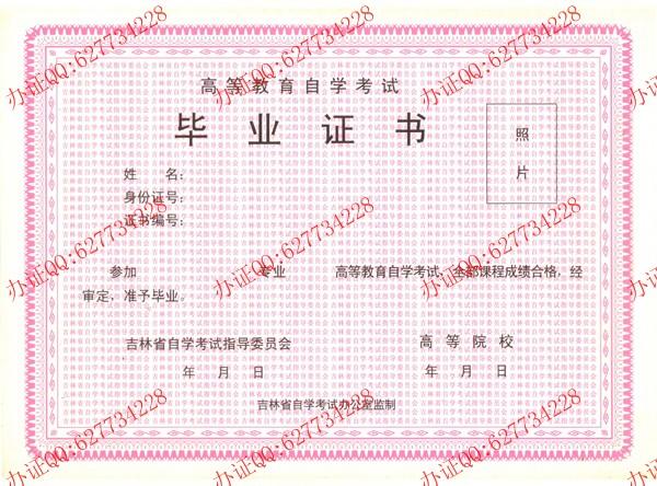 吉林省高等教育自学考试毕业证书样本