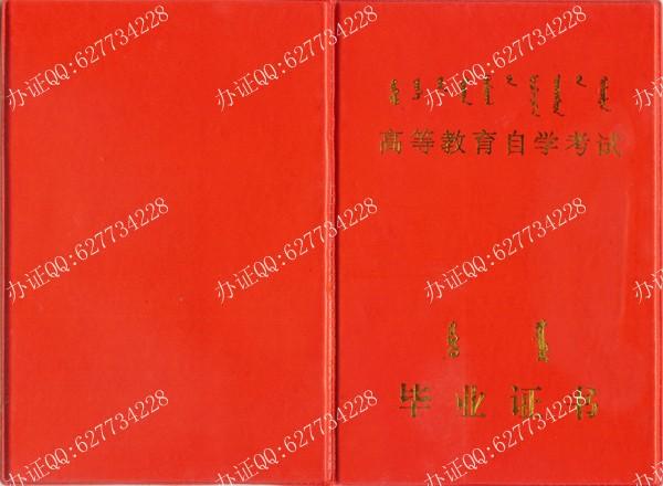 内蒙古自治区高等教育自学考试毕业证书样本(外壳)