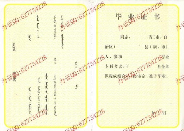 内蒙古自治区高等教育自学考试毕业证书样本(内页2)