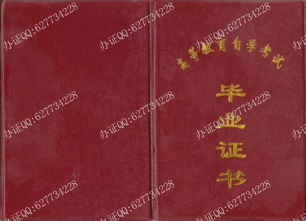 山西省高等教育自学考试毕业证书样本(外壳)