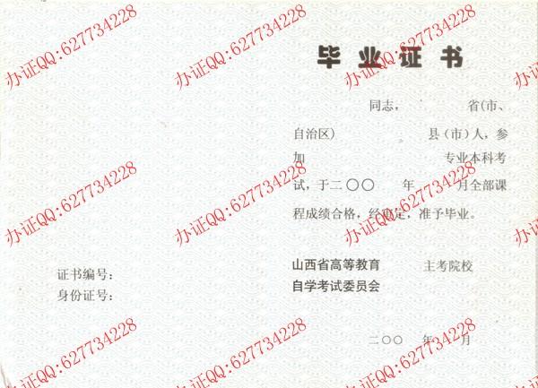 山西省高等教育自学考试毕业证书样本(内页)
