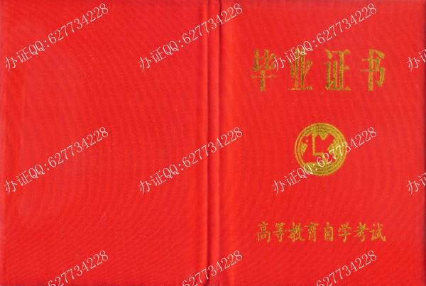 陕西省高等教育自学考试毕业证书样本(外壳)