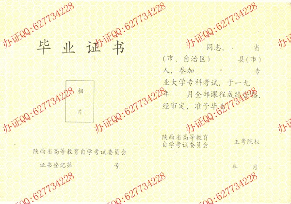 陕西省高等教育自学考试毕业证书样本(内页)