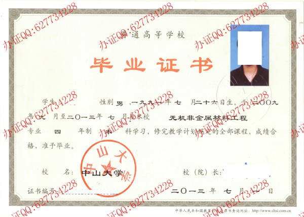 中山大学2013年本科毕业证