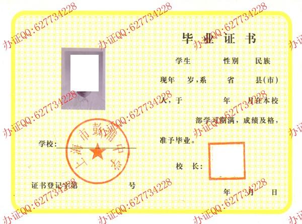 上海市彭浦中学高中毕业证