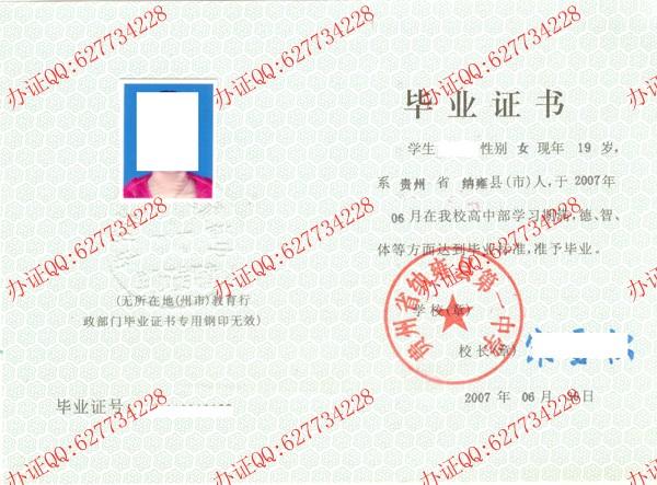 贵州省纳雍县第一中学2007年高中毕业证