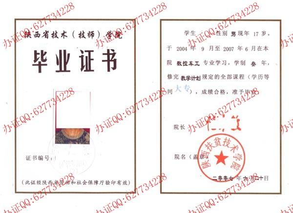 陕西扶贫技术学院2007年大专毕业证
