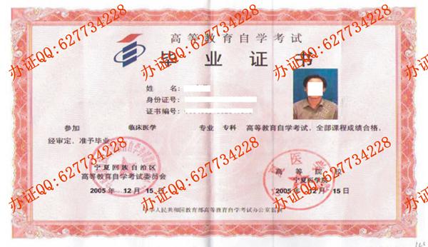 宁夏医学院2005年自考毕业证