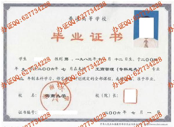 海南大学2006年本科毕业证