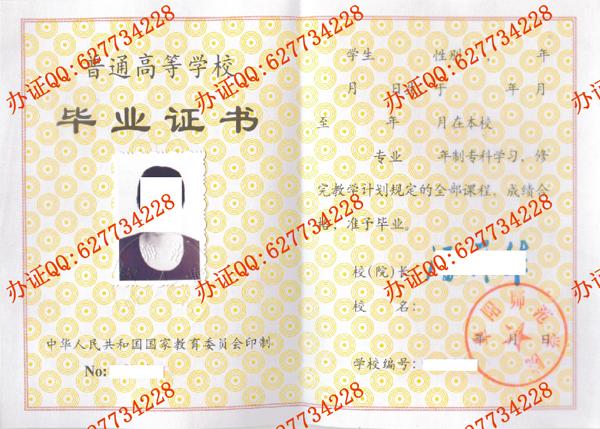 阜阳师范学院1996年大专毕业证