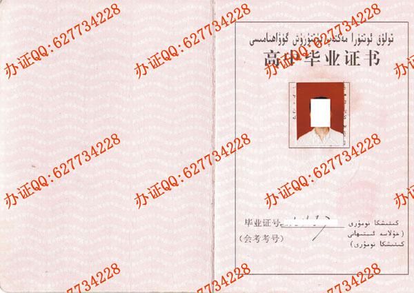 新源县第二中学2004年高中毕业证(页面1)
