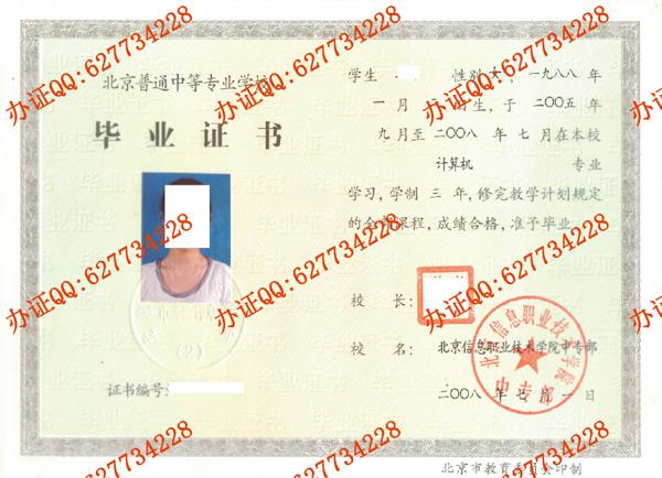 北京信息职业技术学院2008年中专毕业证