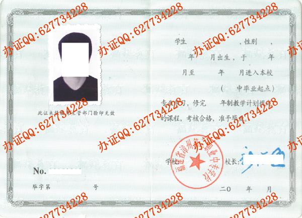 福建省漳州第二职业中专学校2005年中专毕业证