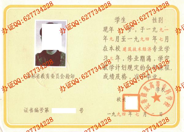 长春建筑高等专科学校1994年中专毕业证(页2)
