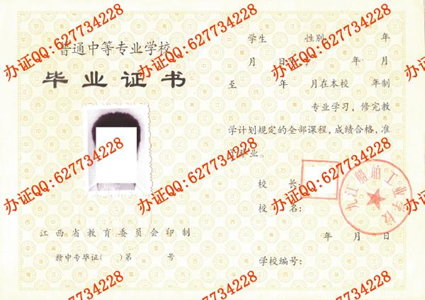 九江船舶工业学院1995年中专毕业证