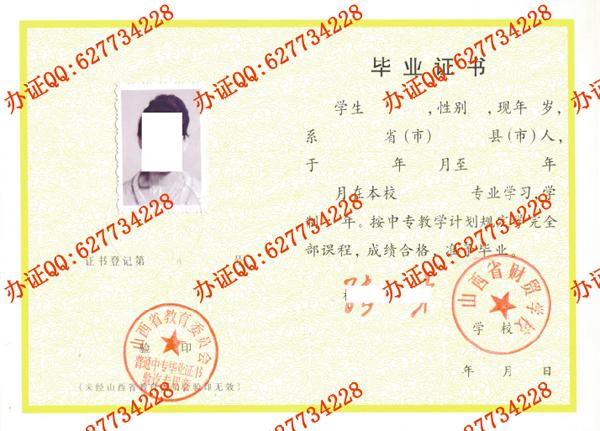 山西省财贸学校1995年中专毕业证