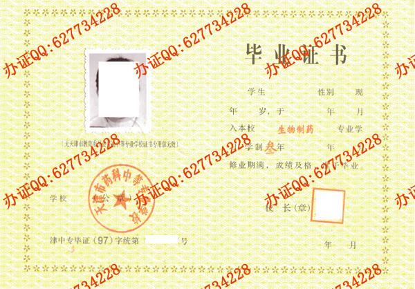 天津市药科中等专业学校1997年中专毕业证