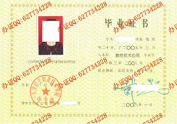 天津轻工职业技术学院中专部2008年中专毕业证(正面)